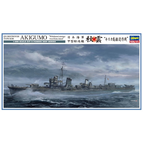 1/350  IJN DESTROYER TYPE KOH AKIGUMO